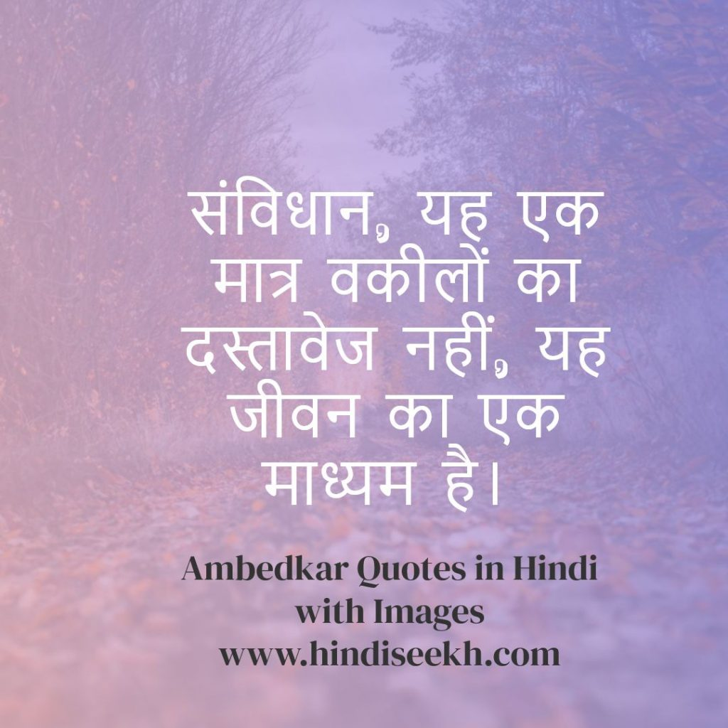 ambedkar quotes in hindi